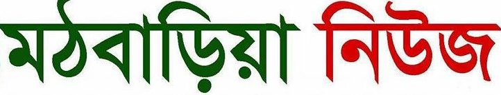 মঠবাড়িয়া নিউজ  Mathbaria News.com